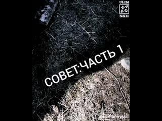 Улимановский - Совет : ЧАСТЬ 1