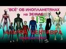 """""""Всё """" об инопланетянах на Земле. 13. АЛЬФА ЦЕНТАВРА. (ПЕРЕЗАЛИВ)"""