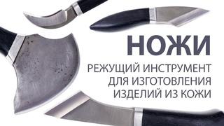 Набор ножей для изготовления кожаных изделий. Циркульный нож. Knife for leather