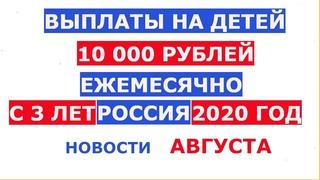 Выплаты на детей 10000 ЕЖЕМЕСЯЧНО от 3 лет, ДЕТСКИЕ ПОСОБИЯ в Августе и далее Россия 2020 год