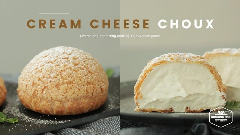크림이 가득!ღᴗღ크림치즈 쿠키슈 만들기Cream cheese Cookie Choux(Cream puff) Recipe-Cooking tree 쿠킹트리*Cook