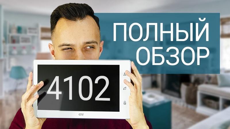 Wi Fi домофон с видеорегистратором CTV M4102AHD Полный обзор