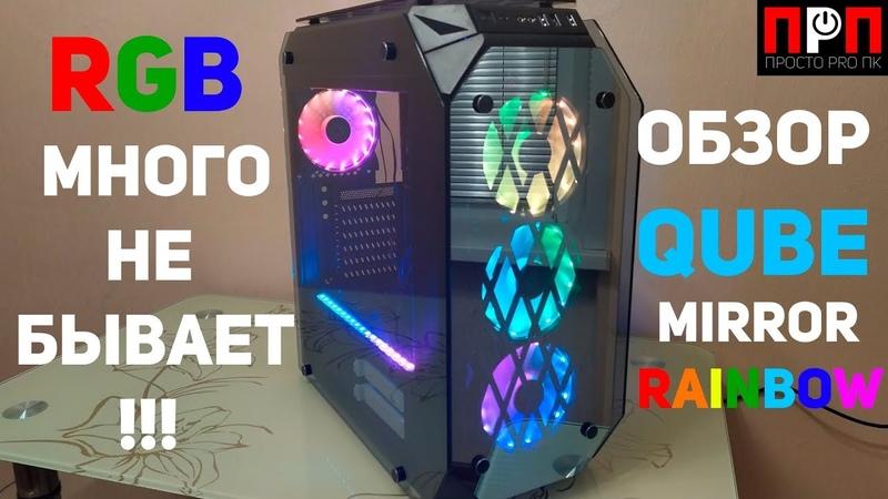 Обзор QUBE Mirror Rainbow RGB много не бывает