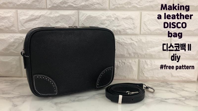 Leathercraft making a leather Disco bag 2 가죽으로 디스코백 만들기 가죽공예 패턴공유 ENG SUB