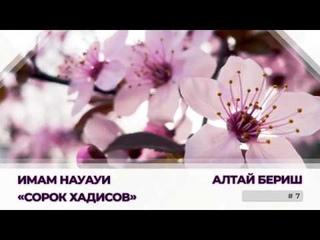 Сорок Хадисов - 7 (4 хадис). Алтай Бериш