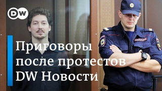 Три года тюрьмы Жукову, кто назвал Путина царем и как уволили Кличко. DW Новости ()