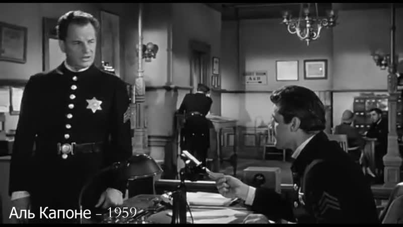 Аль Капоне 1959