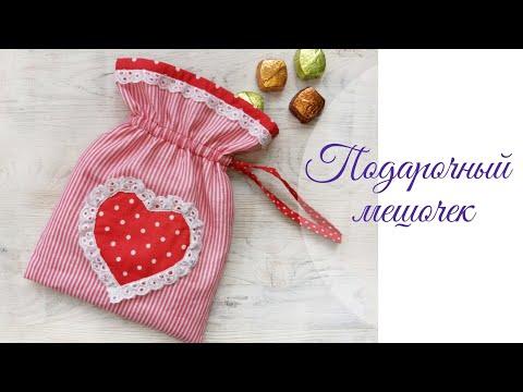 Как сшить подарочный мешочек своими руками Мешочек с завязками Diy Valentine's day