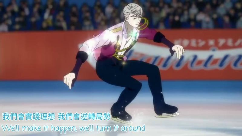 【恩大】『冰上的尤里/Yuri on ice』〈AMD〉《自製》中文字幕