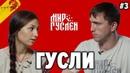 Из города в деревню возрождать народные промыслы Сергей Горчаков и Мир Гуслей Дремучие 3