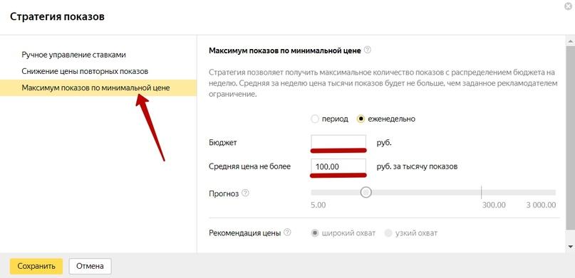 Стратегии управления ставками в Яндекс.Директе: проблемы и способы решения, изображение №8
