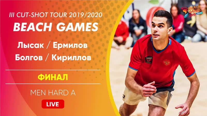 Финал - Лысак/Ермилов VS Болгов/Кириллов - MEN HARD A - 09.11.2019