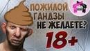 GangBang Каловая Масса feat Глад Валакас ПОЖИЛАЯ ГАДЗА