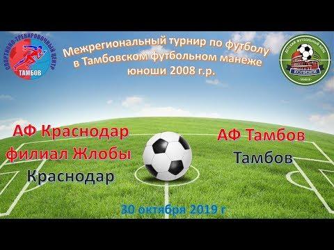 АФ Краснодар филиал Жлобы Краснодар АФ Тамбов Тамбов