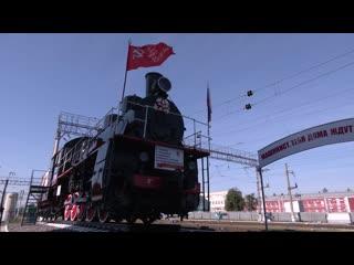 Открытие обновленной экспозиции паровоза-памятника в локомотивном депо Курск