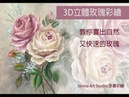 Paint it Simply 彥蓁彩繪教學系列(字幕 with subtitle)--3D立體玫瑰彩繪 Casual Double Loading Rose