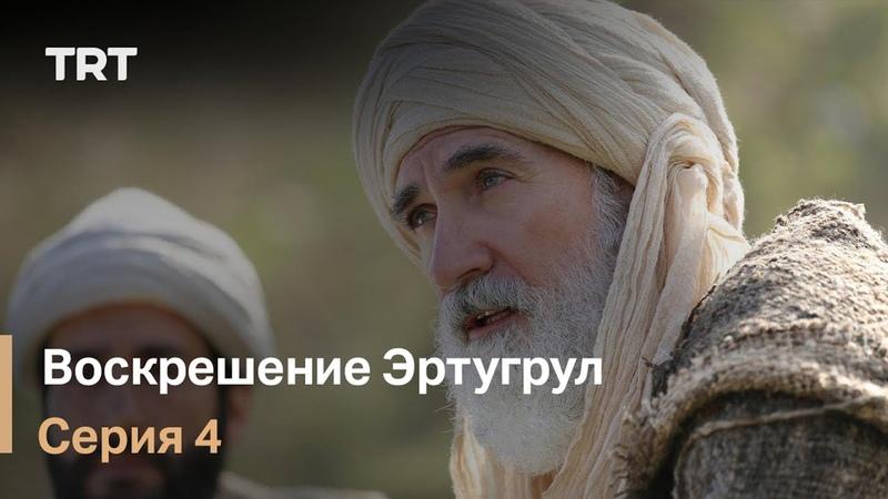 Воскрешение Эртугрул Сезон 1 Серия 4