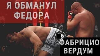 """""""Я обманул Фёдора""""   Фабрицио Вердум"""