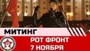 7 ноября РОТ ФРОНТ | Выступление представителя партии РОТ ФРОНТ на митинге левых сил