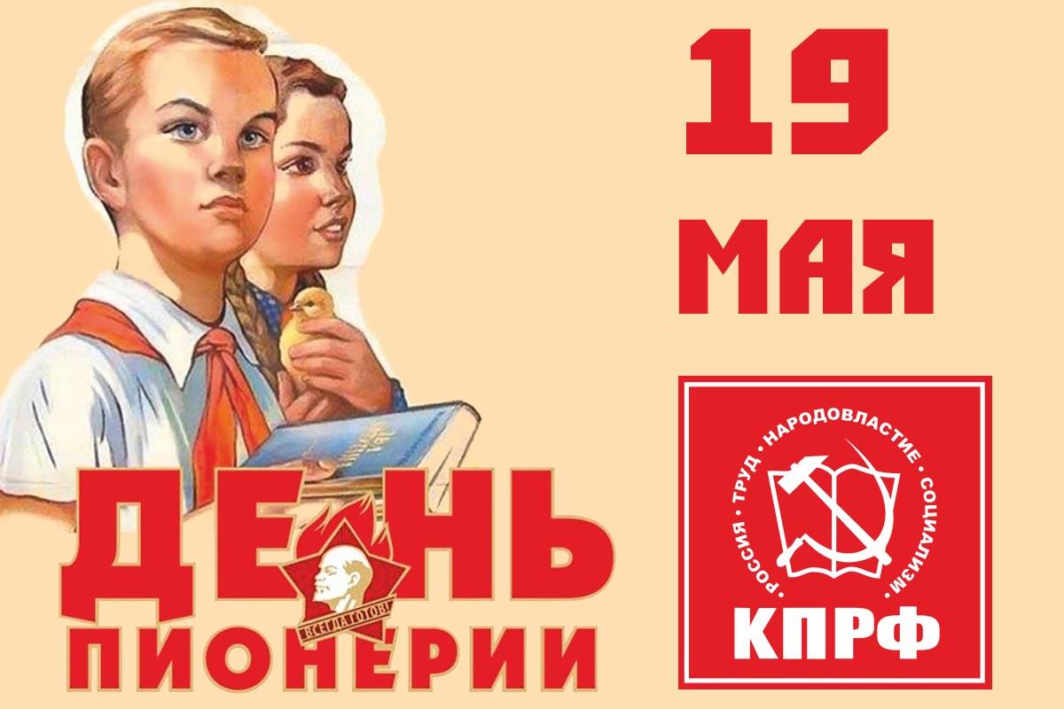 Поздравление Г.А. Зюганова с Днем пионерии
