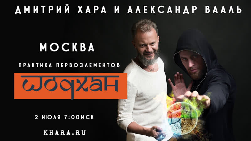 Москва Активная динамическая практика Шодхан Живой формат Дмитрий Хара и Александр Вааль