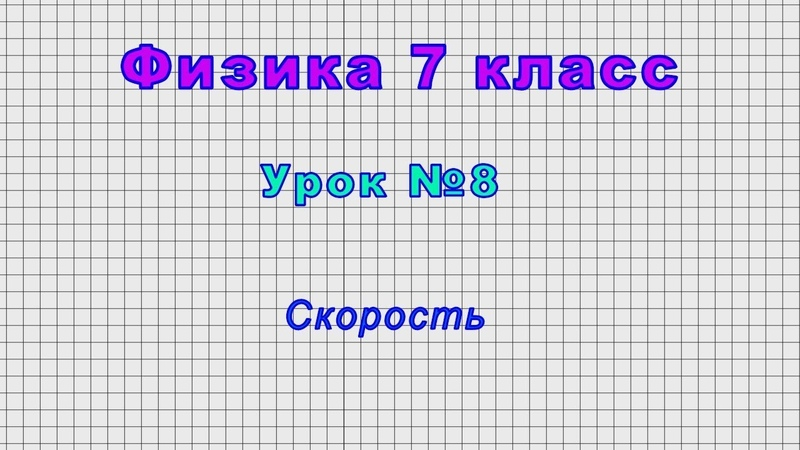 Физика 7 класс (Урок№8 - Скорость.)