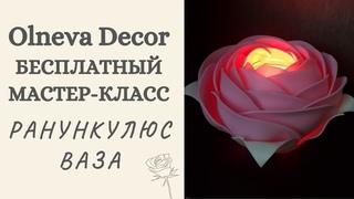 РАНУНКУЛЮС ВАЗА. Бесплатный мастер-класс от Ольги Ольневой. Обучение большим цветам от Olneva Decor
