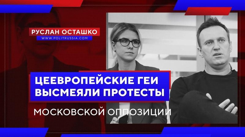 Цеевропейские геи высмеяли протесты московской оппозиции (Руслан Осташко)