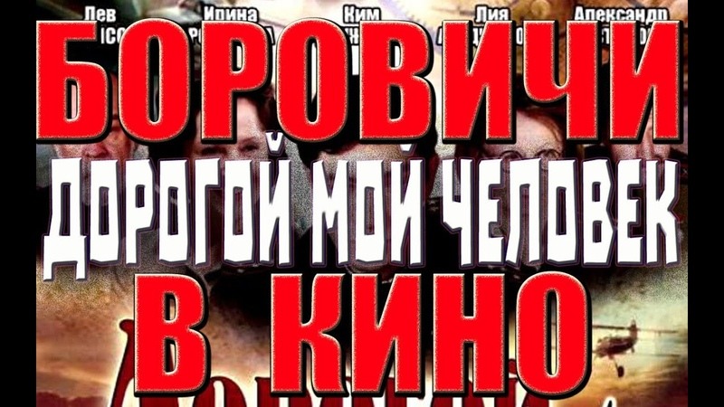 Боровичи в Кино Дорогой Мой Человек Боровичи 01 боровичи боровичивкино боровичи дорогой