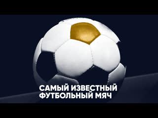 Тот самый мяч