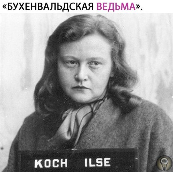 Жена коменданта концлагеря Бухенвальд и Майданек наиболее известна своим пристрастием к кожаным изделиям из человеческой кожи