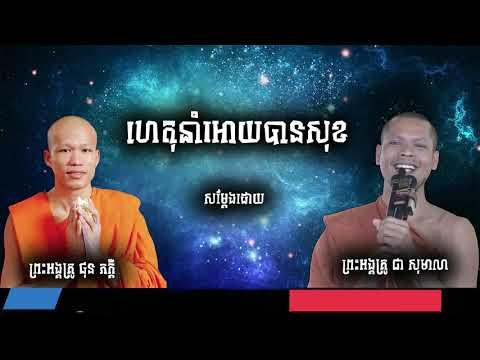 Buddhism Cambodia, ហេតុនាំអោយបានសេចក្ដីសុខ សម្ដែងដោយ ផ6