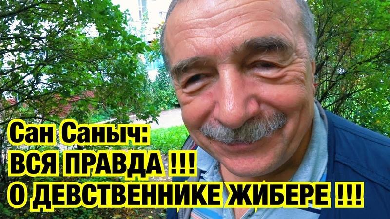 ВСЯ ПРАВДА О ДЕВСТВЕННИКЕ ЖИБЕРЕ Спартак М ЦСКА М