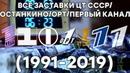 Все заставки ЦТ СССР ОСТАНКИНО ОРТ ПЕРВЫЙ КАНАЛ 1991 2019