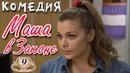 КОМЕДИЯ ДО СЛЕЗ! Маша в Законе (9 серия) Русские комедии, фильмы HD