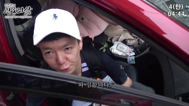 [관종의 삶 70화] 김재석 ❤️ 한미모 사랑의 집 초대장!