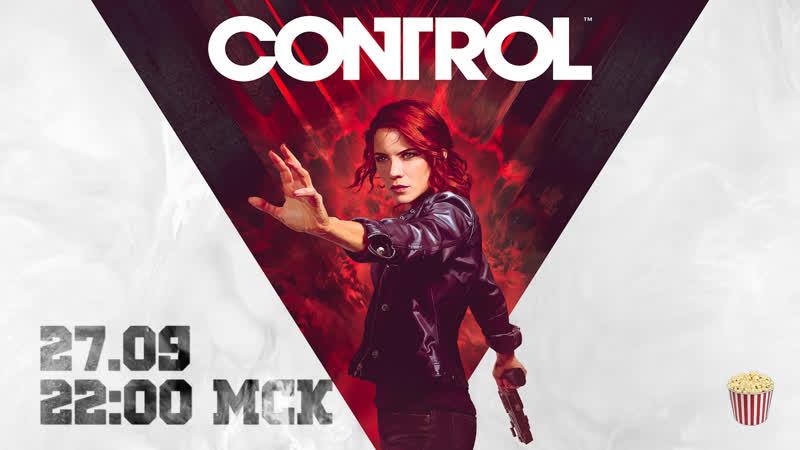 Бесконтрольный вечер | CONTROL - Day 4 - Final