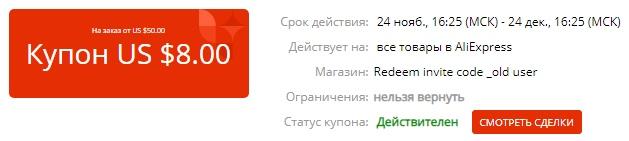 Купон Алиэкспресс 2019 декабрь
