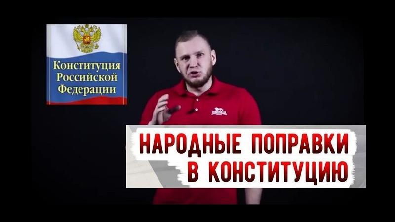 10 ПОПРАВОК ЛЕВЫЙ ФРОНТ КОНСТИТУЦИЯ РФ