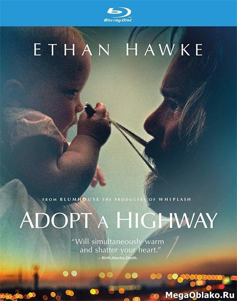Следи за дорогой / Adopt a Highway (2019/BDRip/HDRip)
