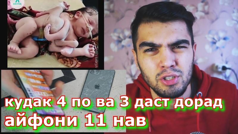 ЧАНГ ДАР АКТАГОН АЙФОН 11 ШИКАСТЕМ КУДАКИ БЕЧОРА