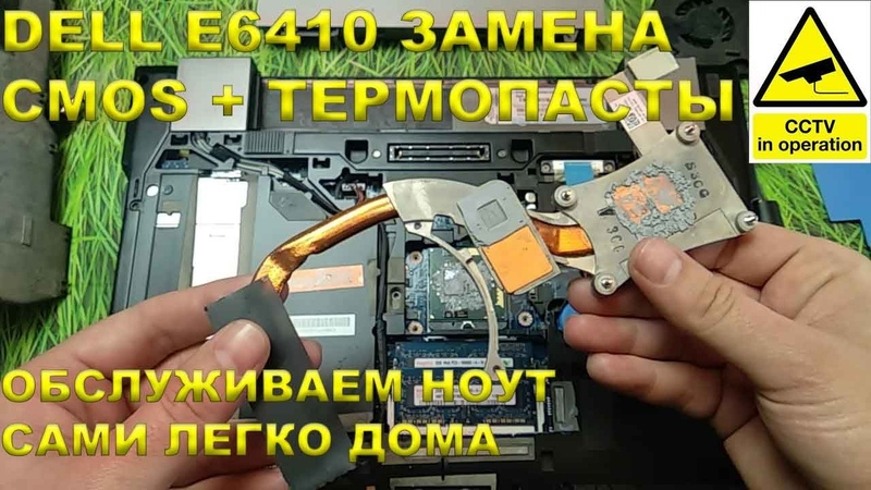 Замена ТЕРМОПАСТЫ и Батарейки КМОС на Dell Latitude E6410 CMOS Battery and thermal grease Replace