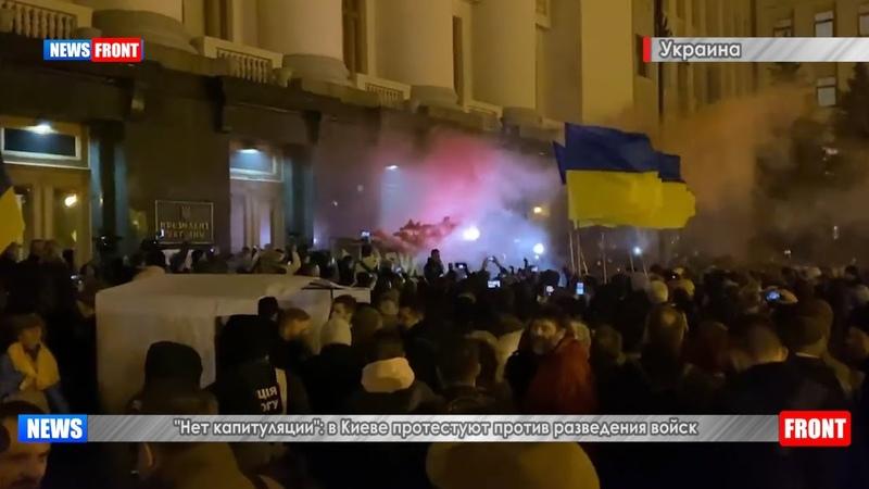 Зелю геть! Националисты Киева протестуют против разведения войск на Донбассе