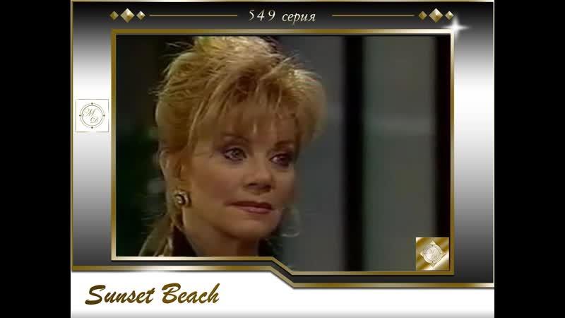 Sunset Beach 549 Любовь и тайны Сансет Бич 549 серия
