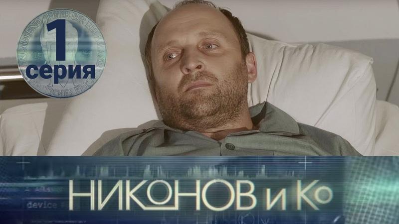 НИКОНОВ и Ко. Серия 1 ≡ NIKONOV Co. Episode 1 (Eng Sub)