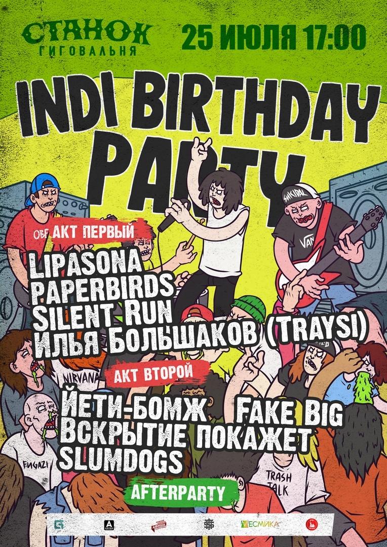 Афиша Нижний Новгород Indi Birthday Party Гиговальня, 25 июля