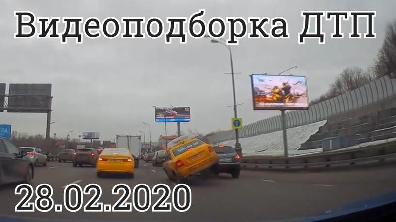 Подборка аварий от 28 02 2020