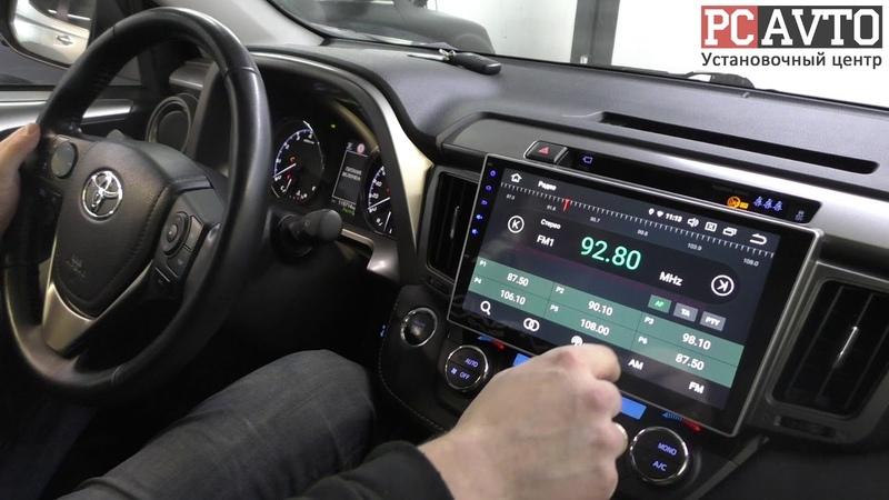 Toyota RAV4 штатная Android магнитола с поддержкой кругового обзора