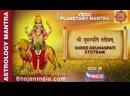 Shri Brihaspati Stotram Powerful Mantra Vedic Planetray Mantra