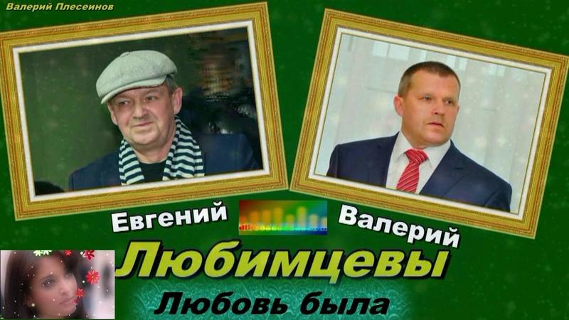Евгений и Валерий Любимцевы - Любовь была